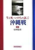 生と死・いのちの証言沖縄戦