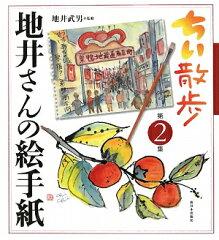 【送料無料】ちい散歩地井さんの絵手紙(第2集)