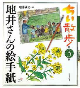 【送料無料】ちい散歩地井さんの絵手紙(第3集)