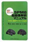 SPM8脳画像解析マニュアル fMRI,拡散テンソルへの応用 [ 菊池吉晃 ]
