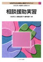 MINERVA社会福祉士養成テキストブック(7) 相談援助実習 [ 岩田正美 ]