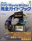 Ulead DVD MovieWriter 7完全ガイドブック (グリーン・プレスdigitalライブラリー) [ 阿部信行 ]