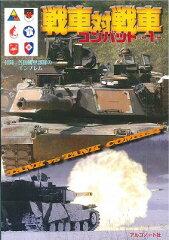 戦車対戦車コンバット(1)