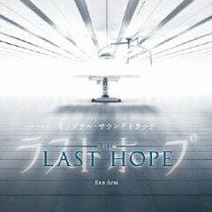 【送料無料】フジテレビ系ドラマ ラストホープ オリジナル・サウンドトラック [ Ken Arai ]