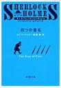 四つの署名改版 (新潮文庫) [ アーサー・コナン・ドイル ]
