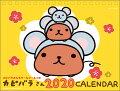 2020 カピバラさん卓上カレンダー