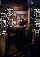 瑠璃宮夢幻古物店 1巻