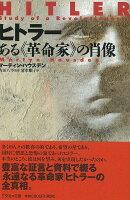 【バーゲン本】ヒトラーある革命家の肖像