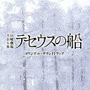 TBS系 日曜劇場 テセウスの船 オリジナル・サウンドトラック [ (オリジナル・サウンドトラック) ]