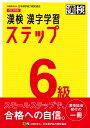 漢検 6級 漢字学習ステップ 改訂四版 [ 日本漢字能力検定協会……