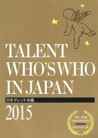 日本タレント名鑑(2015年度版)