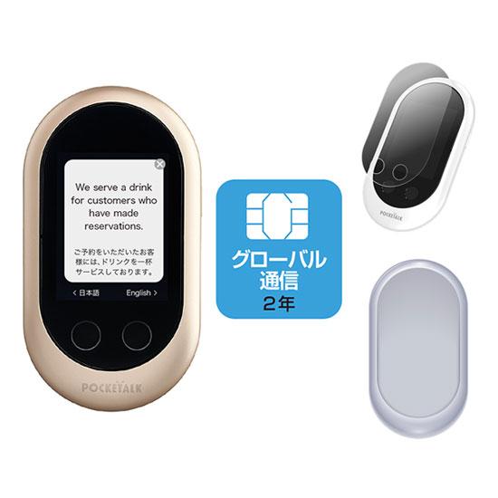 【ポイント15倍】 POCKETALK(ポケトーク)携帯型通訳機 グローバル通信(2年)付き ゴールド W1PGG + 専用アクセサリー2点(画面保護シール/クリアケース)