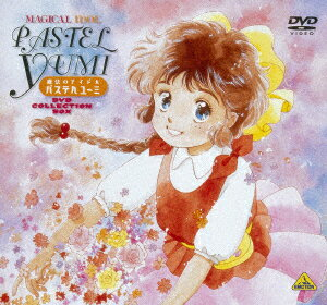 魔法のアイドル パステルユーミ DVD COLLECTION BOX画像