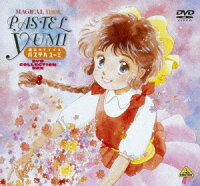 魔法のアイドル パステルユーミ DVD COLLECTION BOX