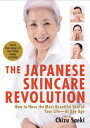【楽天ブックスならいつでも送料無料】JAPANESE SKINCARE REVOLUTION,THE(P) [ CHIZU SAEKI ]