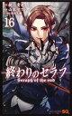 終わりのセラフ 16 (ジャンプコミックス) [ 山本 ヤマト ]
