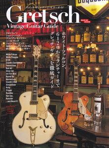 【楽天ブックスならいつでも送料無料】グレッチ・ヴィンテージ・ギターガイド
