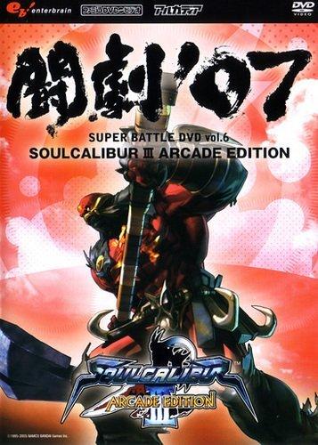 闘劇'07 SUPER BATTLE D