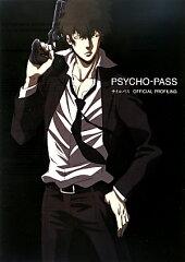 【楽天ブックスならいつでも送料無料】【KADOKAWA10倍】PSYCHO-PASS OFFICIAL PROFILING [ サ...