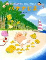 センシュちゃんとウオットちゃんのバナナじま(9784097264064)