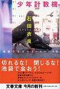 少年計数機 池袋ウエストゲートパーク2 (文春文庫) [ 石田衣良 ] - 楽天ブックス