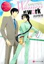 Women at work! Hinako & Daichi (エタニティ文庫) [ 真砂耀瑚 ]