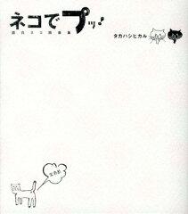 【送料無料】ネコでプッ! [ タカハシヒカル ]