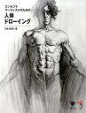 コンセプトアーティストのための人体ドローイング [ Kan Muftic ]