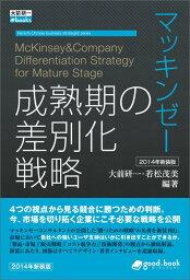 マッキンゼー 成熟期の差別化戦略 2014年新装版 [POD]