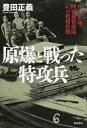 原爆と戦った特攻兵 8・6広島、陸軍秘密部隊(レ)の救援作戦 [ 豊田正義 ]