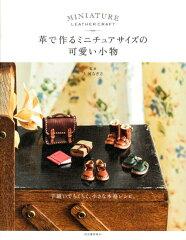 【送料無料】革で作るミニチュアサイズの可愛い小物 [ 大河なぎさ ]