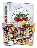 モヤモヤさまぁ〜ず2 (vol.36 & vol.37) DVD BOX