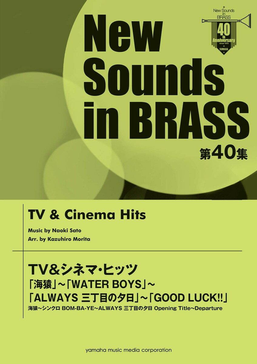 New Sounds in BRASS 第40集 TV&シネマ・ヒッツ 海猿〜WATER BOYS〜ALWAYS 三丁目の夕日〜GOOD LUCK!!画像
