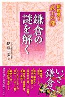 新知見! 武士の都 鎌倉の謎を解く