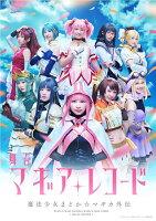 舞台『マギアレコード 魔法少女まどか☆マギカ外伝』(完全生産限定版特典)【Blu-ray】