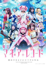 舞台『マギアレコード 魔法少女まどか☆マギカ外伝』(完全生産限定版特典)