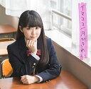 イマココ/月がきれい (CD+DVD) [ 東山奈央 ]