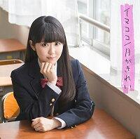 イマココ/月がきれい (CD+DVD)