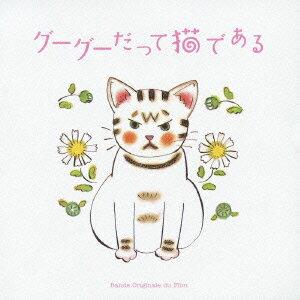 【楽天ブックスならいつでも送料無料】グーグーだって猫である オリジナル・サウンドトラック [...