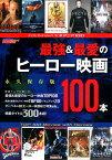 シネマニア100 最強&最愛のヒーロー映画100本 (エンターブレインムック)