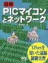 図解PICマイコンとネットワーク XPortを用いた遠隔制御実習 [ 櫻木嘉典 ]