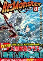 Re:Monster(8)