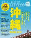 沖縄完全版(2019) (JTBのMOOK)