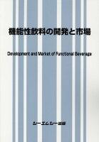 機能性飲料の開発と市場