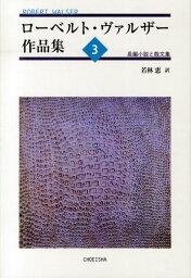 ローベルト・ヴァルザー作品集(3) 長編小説と散文集 [ ローベルト・ヴァルザー ]