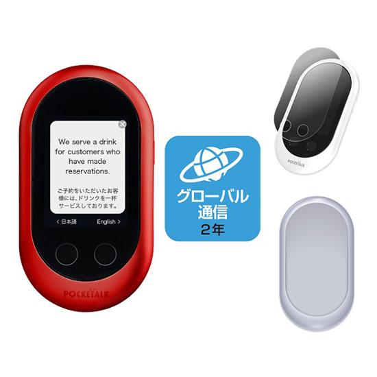 【ポイント15倍】POCKETALK (ポケトーク)携帯型通訳機 グローバル通信(2年)付き レッド W1PGR + 専用アクセサリー2点(画面保護シール/クリアケース)