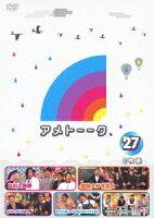 アメトーーク!DVD27