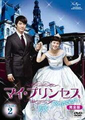 【送料無料】★BOXポイントUP★マイ・プリンセス 完全版 DVD-SET2