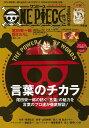 ONE PIECE magazine Vol.11 (ジャンプコミックス) [ 尾田 栄一郎 ]
