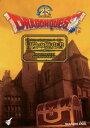 【送料無料】ドラゴンクエスト25thアニバーサリー 冒険の歴史書